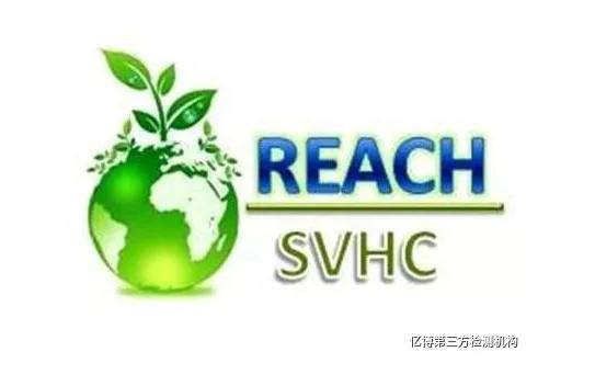 REACH法规最新标准
